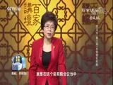 [百家讲坛]司马光(第三部)10 争锋延和殿 南郊大典赏赐引争议
