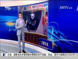 厦视直播室 2018.1.22 - 厦门电视台 00:45:46