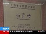 """[朝闻天下]上海 尚贤坊两排石库门建筑被""""拆除""""?"""