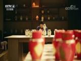 《记住乡愁》第四季 第十六集 枫泾镇——人有气节品自高 00:29:54
