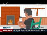 海西财经报道 2018.01.22 - 厦门电视台 00:09:12