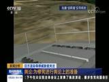 [新闻直播间]新闻分析 日方渲染导弹威胁受关注