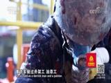 《挺进深海》(1)深海利器 走遍中国 2018.01.22 - 中央电视台 00:25:51