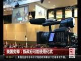 [中国新闻]美国务卿:叙政府可能使用化武