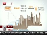 [特别关注-北京]精心精治 让城市经得起品味耐得住细看