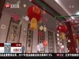 """[特别关注-北京]最新关注:东城区举办""""腊八送福温暖迎春""""活动"""