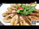 苗准美食 2018.01.24 - 厦门电视台 00:14:02