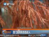 新闻斗阵讲 2018.01.26 - 厦门卫视 00:24:55