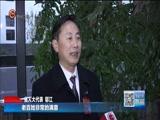 《贵州新闻联播》 20180126
