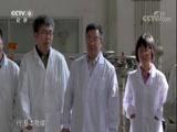 《创新中国》 第三集 制造 00:48:49