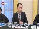 《重庆新闻联播》 20180127