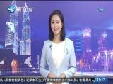 两岸新新闻 2018.1.27 - 厦门卫视 00:28:10