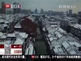 《北京您早》 20180128