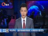 《重庆新闻联播》 20180129