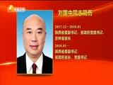 《陕西新闻联播》 20180130