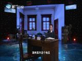 谍海记 千里眼钱壮飞 两岸秘密档案 2018.01.29 - 厦门电视台 00:41:12