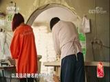 《记住乡愁》第四季 第二十一集 田庄台镇——摸着良心做事 00:29:47