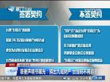 两岸新新闻 2018.1.30 - 厦门卫视 00:28:16