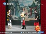 望夫恨(2) 斗阵来看戏 2018.01.31 - 厦门卫视 00:48:22