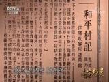 20180201 八桂传奇—文化抗战在桂林