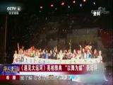 《遇见大运河》亮相雅典获好评 华人世界 2018.02.03 - 中央电视台 00:00:55
