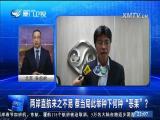 """台胞""""人在囧途"""" 蔡英文身陷窘境  两岸直航 2018.2.2 - 厦门卫视 00:29:45"""