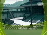 司马光(第三部)22 黄叶临烈风 百家讲坛 2018.02.02 - 中央电视台 00:37:05