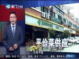 新闻斗阵讲 2018.2.2 - 厦门卫视 00:24:57