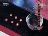 磁铁放入水中能自动排队形 是真的吗 2018.02.03 - 中央电视台 00:11:42