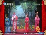 青竹丝(1) 斗阵来看戏 2018.02.04 - 厦门卫视 00:49:22