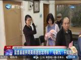 两岸新新闻 2018.2.5 - 厦门卫视 00:28:25