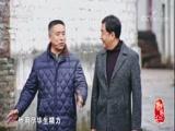 《记住乡愁》 第四季 第二十六集 众埠镇——能舍天地宽 00:29:52