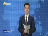 《丝路晚新闻》 20180206