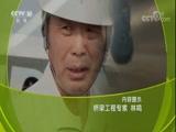 桥梁工程专家 林鸣 00:24:05