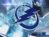[NHL]常规赛:温哥华加人VS坦帕湾闪电 比赛集锦