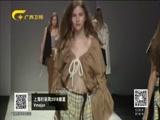 《时尚中国》 20180209