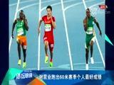 [田径]谢震业跑出60米赛季个人最好成绩(快讯)