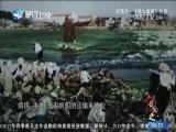 古物无言·高崎风云 闽南通 2018.02.10 - 厦门卫视 00:24:25