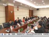 厦门市政府党组(扩大)会议召开