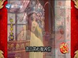 凤尾接龙须(5) 斗阵来看戏 2018.02.11 - 厦门卫视 00:50:25