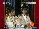 陈三五娘(1) 斗阵来看戏 2018.02.12 - 厦门卫视 00:50:05