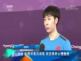 《体坛快讯-滚动新闻》 20180213 15:15