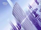 《走遍中国》 20180213 5集系列片《跨越》(4)惊世神器