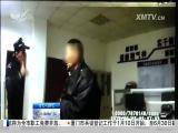 赌博输钱怕挨责骂 男子报假警被拘留