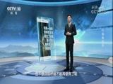 《创新一线》 20180213 中国悬索桥