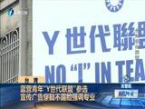 """[海峡午报]蓝营青年""""Y世代联盟""""参选 宣传广告穿鞋不露脸强调专业"""