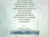 《舌尖上的中国 第二季》 第四集 秘境