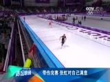 《体坛快讯-滚动新闻》 20180215 13:00