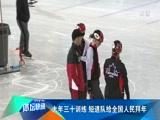 《体坛快讯-滚动新闻》 20180216 12:30
