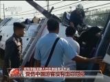 [视频]载有中国游客大巴在泰国发生车祸